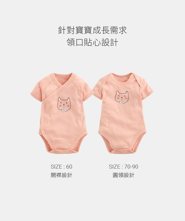 純棉羅紋印花包臀衣(2入)-Baby