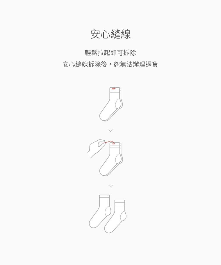 半毛圈條紋踝襪-童